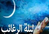 باشگاه خبرنگاران - ویژهبرنامه شب لیله الرغایب و کمیل سحر در مسجد مقدس جمکران برگزار میشود