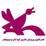 باشگاه خبرنگاران -«دو تا سیب شیرین» در کانون پرورش فکری کودکان و نوجوانان
