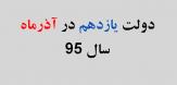 باشگاه خبرنگاران -از دستور روحانی برای بررسی حادثه برخورد دو قطار مسافربری در سمنان تا تغییر واحد پول ملی به تومان
