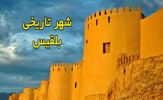 باشگاه خبرنگاران -بازدید 7 هزار نفر از ارگ بلقیس اسفراین