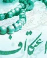 باشگاه خبرنگاران -برپایی مراسم معنوی اعتکاف در حرم زینبیه اصفهان