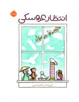 باشگاه خبرنگاران -«انتظار عروسکی»؛ کتاب مناسب خردسالان