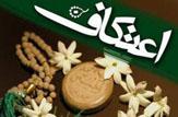 باشگاه خبرنگاران -آمادگی 270 مسجد برای اعتکاف