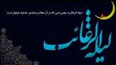 باشگاه خبرنگاران -اس ام اس لیلةالرغائب 96
