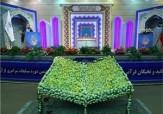 باشگاه خبرنگاران -اردبیل میزبان چهلمین دوره مسابقات سراسری قرآن کریم