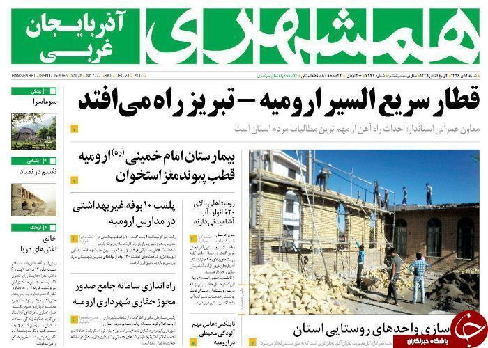 نیم صفحه نخست روزنامه آذربایجان غربی شنبه ۲ دی ماه