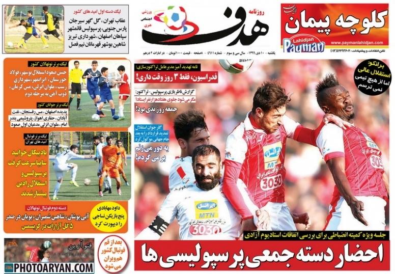 روزنامههای ورزشی دهم دی ماه