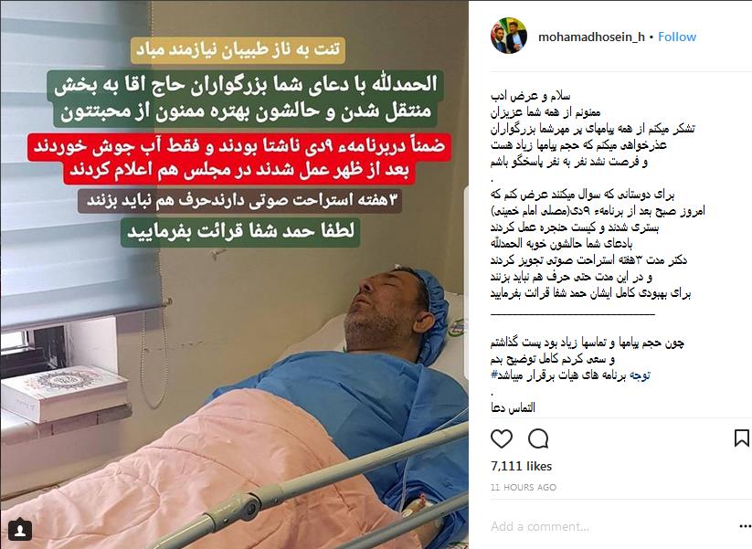 سعید حدادیان در بیمارستان بستری شد/ حال او روی به بهبودی است