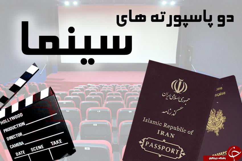 دو پاسپورته های سینما