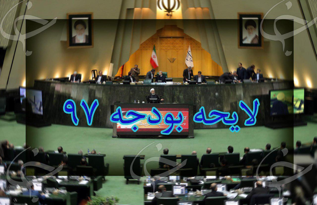 کلیات لایحه بودجه 97 درجلسه امروز کمیسیون تلفیق تصویب شد