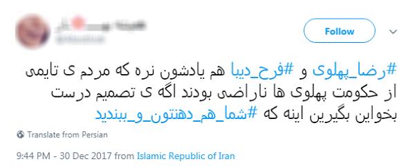 واکنش تند کاربران به اظهارات بیاساس فرح پهلوی + تصاویر