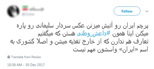 داعش وطنی