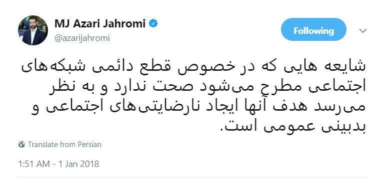 واکنش آذری جهرمی به شایعات اخیر درباره فیلترینگ دائم تلگرام+عکس