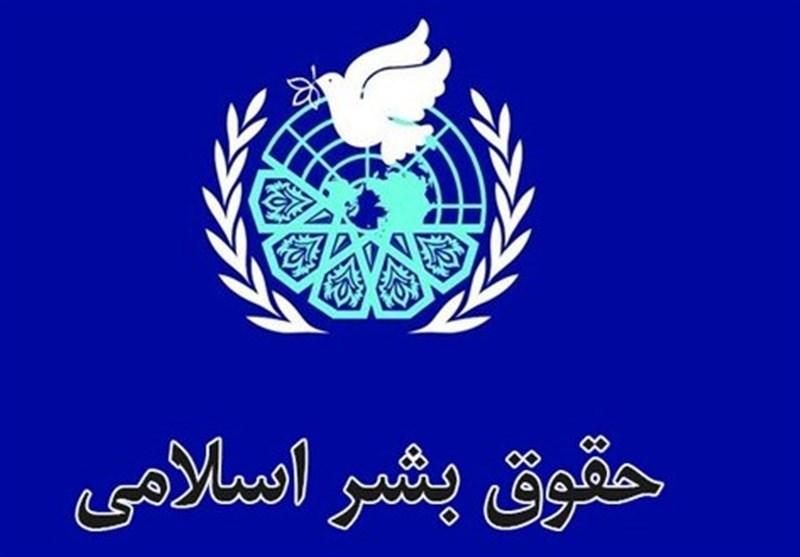 باید از قدرت نرم برای معرفی حقوق بشر اسلامی استفاده کنیم