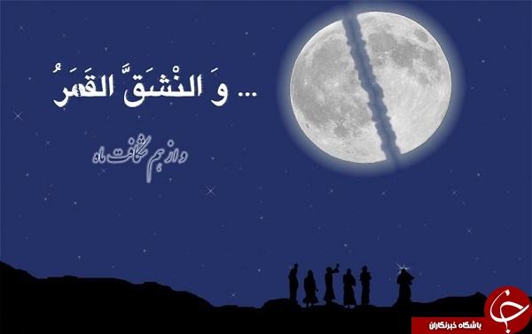 ادعای ناسا برای اثبات معجزه شقالقمر پیامبر اسلام (ص) +فیلم