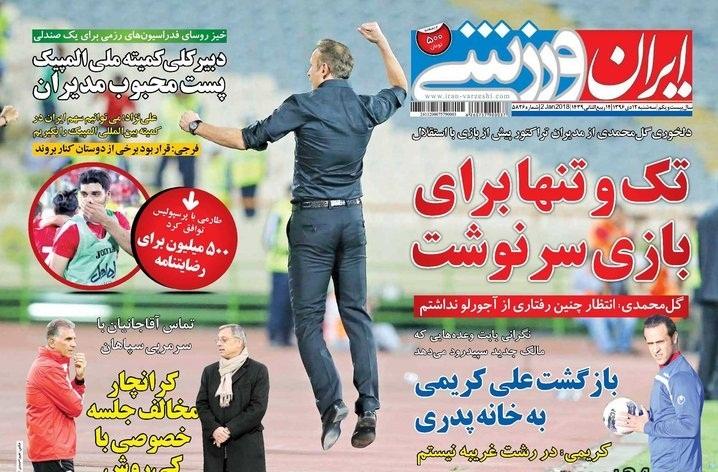 روزنامههای ورزشی دوازدهم دی ماه