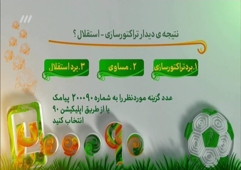 ماجرای تمام نشدنی البسه تیم ملی فوتبال/ بازیکنی که خود را برادر زاده نماینده مجلس جا زد!