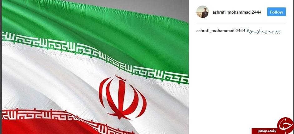 #پرچم_من_جان_من | #امنیت_حق_همه