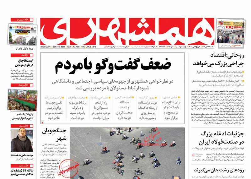 از طرح تشدید ترافیک تهران تا نوبت جراحی اقتصاد ایران