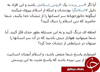 فعالیت آزادنه 7 هزار کانال ضد دینی، ضد اخلاقی و ضد ایرانی در تلگرام+ اسناد