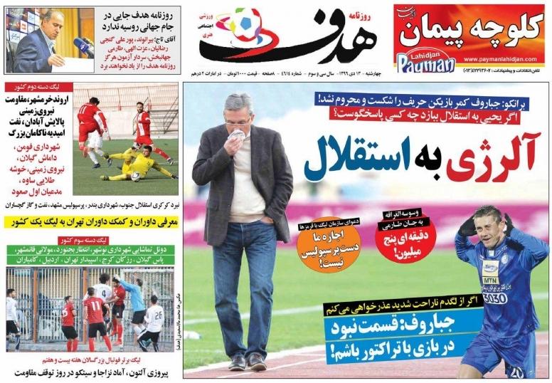 روزنامه هدف - ۱۳ دی
