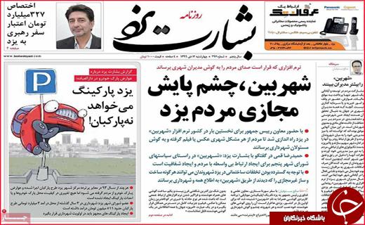 از سیل سالمندی در اصفهان تا به گِل نشستن سدهای فارس