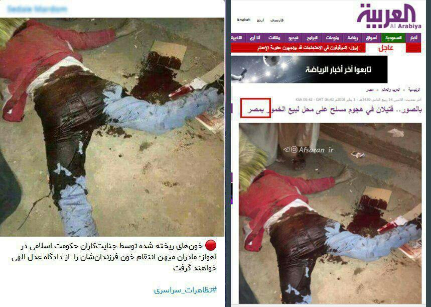 تلاش آمد نیوز برای کشتهسازی از اغتشاشگران +سند