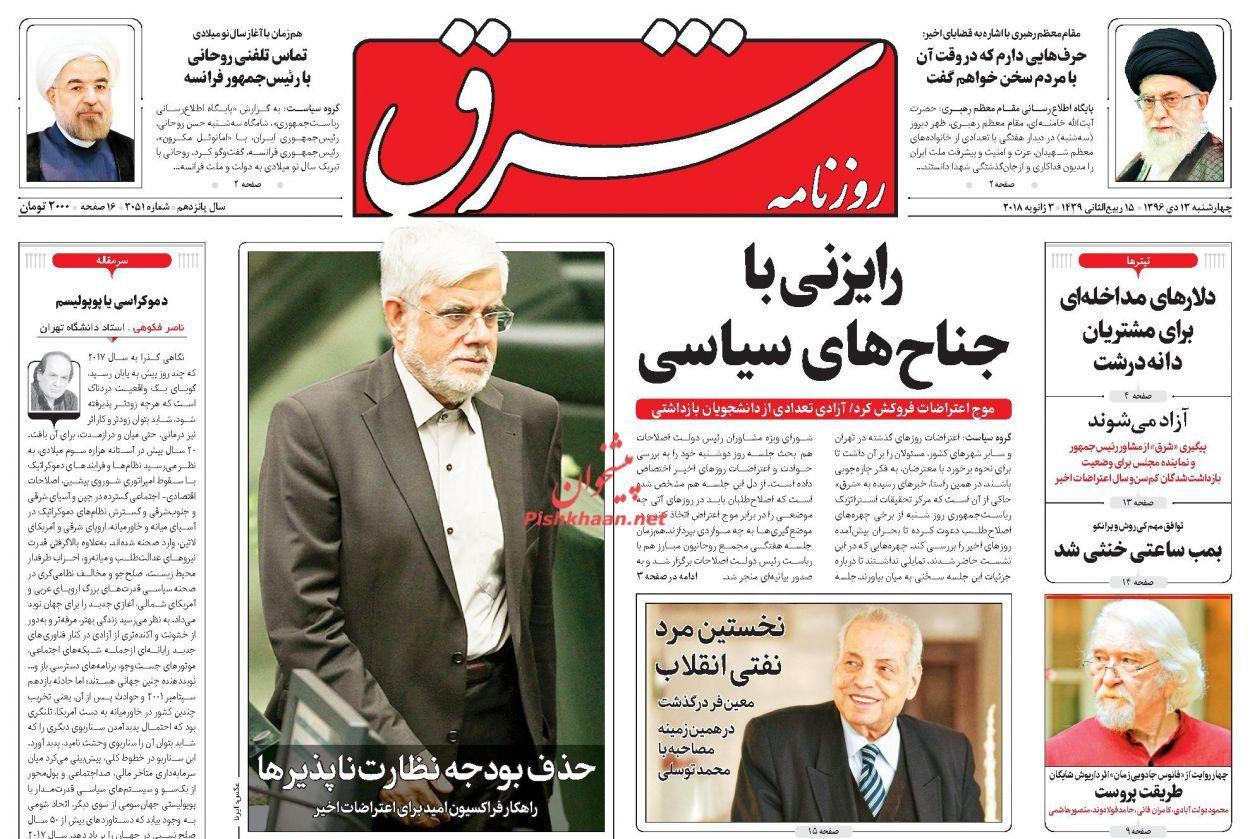 از جزئیات بازداشت اغتشاشگران تا پاسخ کوبنده تهران به واشنگتن و ریاض