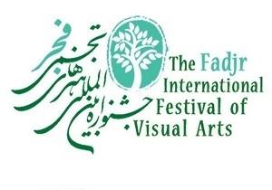 مدیران هنری 14 استان در جشنواره تجسمی فجر معرفی شدند