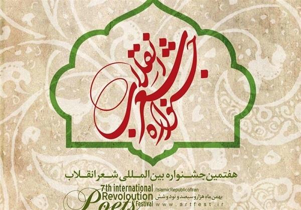 داوران هفتمین جشنواره بینالمللی شعر انقلاب معرفی شدند