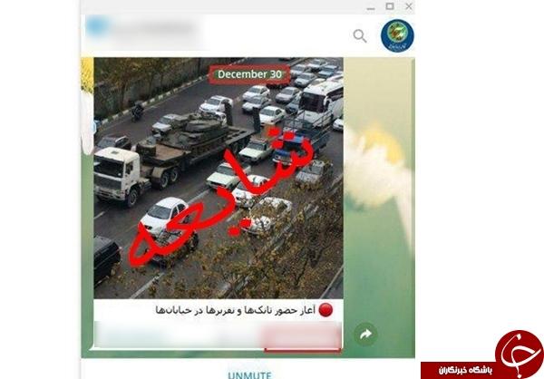 10 دروغ شاخدار درباره آشوب های اخیر در ایران