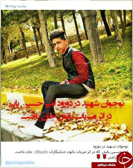 کشته سازی کانالهای معاند/ امیرحسین لرستان زنده است + فیلم