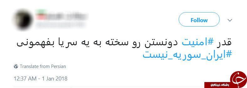 واکنش کاربران فضاي مجازي به اغتشاش گران/ ايران سوريه نيست