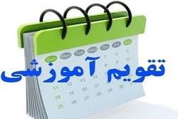 تغییری در امتحانات دانشگاه تهران نیفتاده است/هفته آینده تمامی کلاس های دانشگاه تهران برگزار می شود