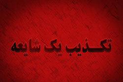 شهادت و زخمی شدن ۸ نفر از پرسنل انتظامی پیرانشهر تکذیب می شود