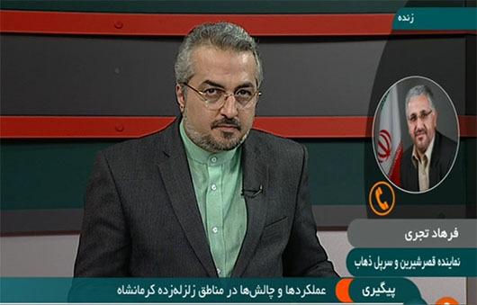 پیگیری/ عملکردها و چالشها در مناطق زلزلهزده کرمانشاه