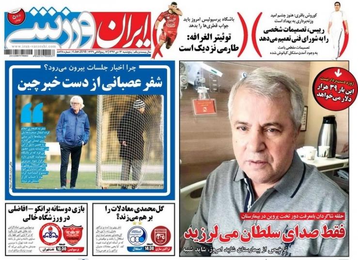شفر عصبانی از دست خبرچین/نکونام به AFC شکایت کرد/مسلمان به نیمکت برگشت