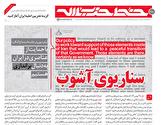 باشگاه خبرنگاران -خط حزبالله 115/ سناریوی آشوب