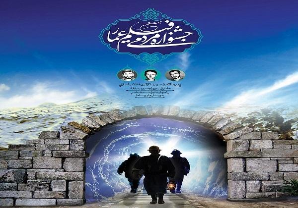اسامی نامزدهای بخش مسابقه اختتامیه جشنواره عمار اعلام شد