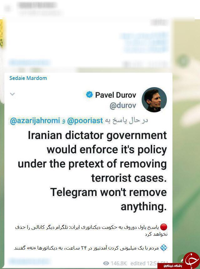 آمدنیوز به موسس تلگرام هم رحم نکرد+عکس