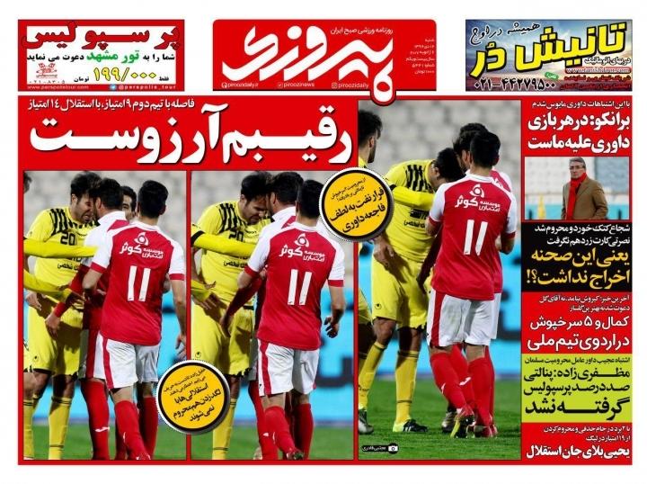 روزنامههای ورزشی شانزدهم دی ماه