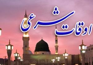 اوقات شرعی دوشنبه 18 دی ماه به افق اصفهان