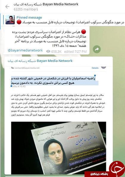 «کشتهسازی منافقین» از خبرنگار فوتی یک روزنامه!
