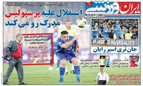 ایران ورزشی - 18 دی