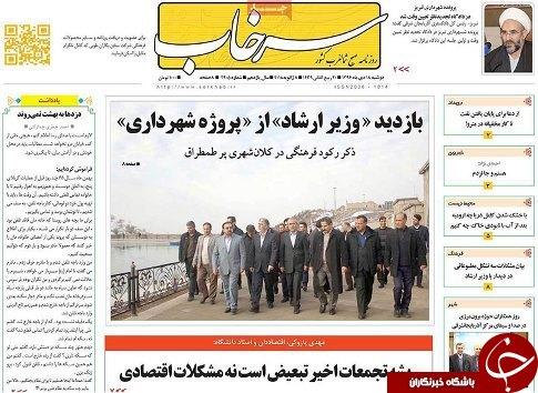 صفحه نخست روزنامه استانآذربایجان شرقی دوشنبه 18 دی ماه