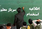 باشگاه خبرنگاران -جذب سربازمعلم در آموزشوپرورش