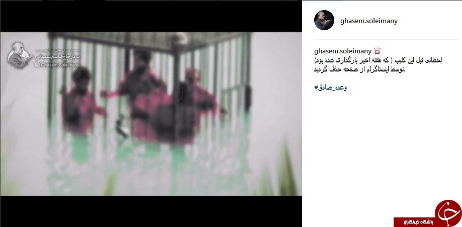 اینستاگرام پست سردار سلیمانی در مورد +فیلم