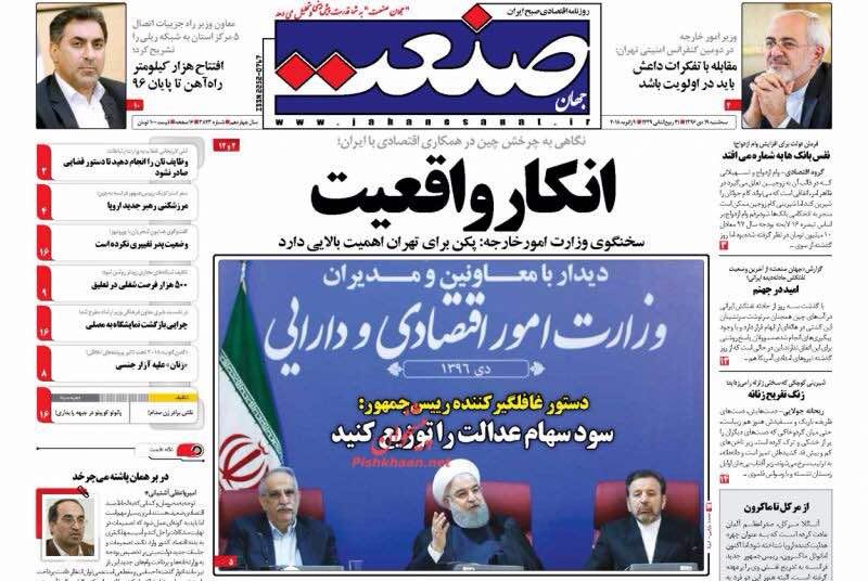 از توافق هستهای در وضعیت هشدار تا راز سکوت احمدینژاد