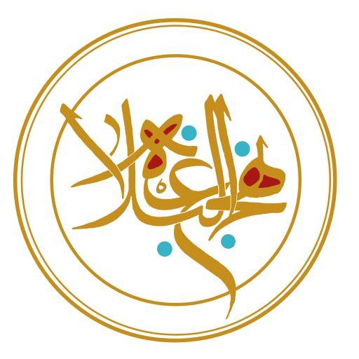 شرح و تفسير حکمت 262 نهج البلاغه