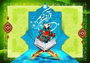 برگزاری سي و ششمین دوره مسابقات قرآن و معارف اسلامی درهمدان